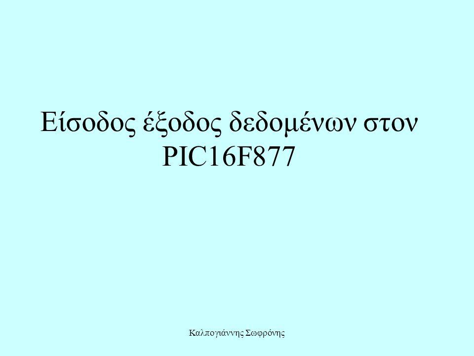 Είσοδος έξοδος δεδομένων στον PIC16F877