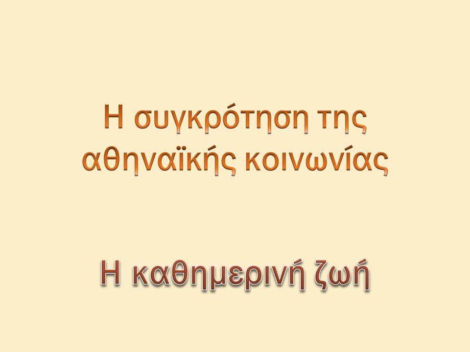 Η συγκρότηση της αθηναϊκής κοινωνίας