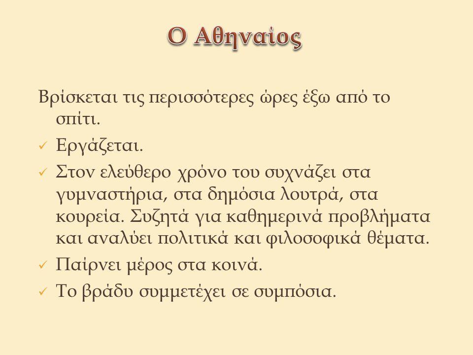 Ο Αθηναίος Βρίσκεται τις περισσότερες ώρες έξω από το σπίτι.