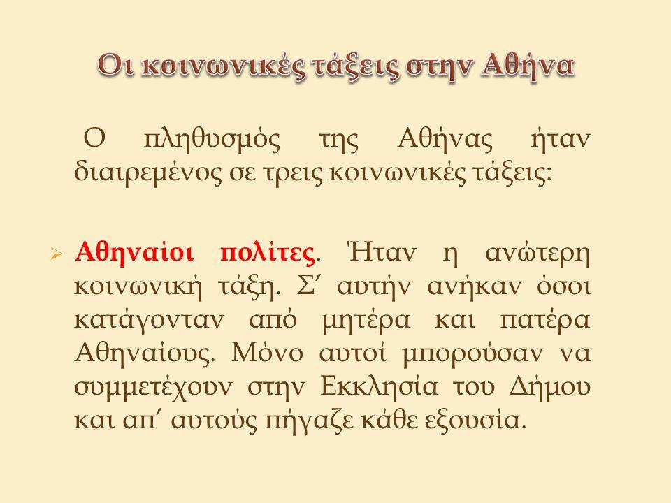 Οι κοινωνικές τάξεις στην Αθήνα