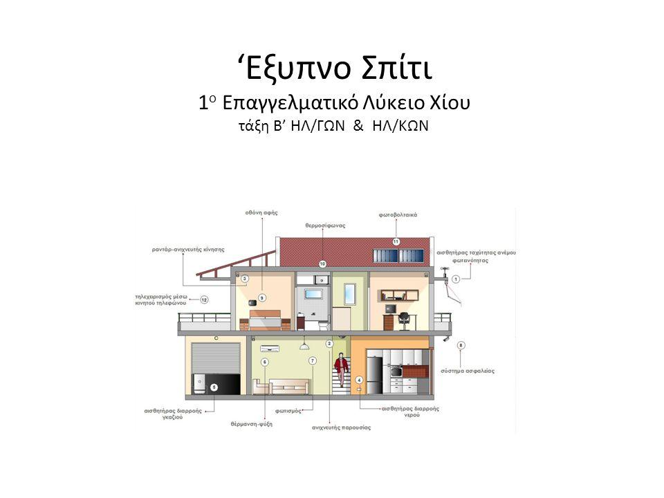 'Εξυπνο Σπίτι 1ο Επαγγελματικό Λύκειο Χίου τάξη B' ΗΛ/ΓΩΝ & ΗΛ/ΚΩΝ
