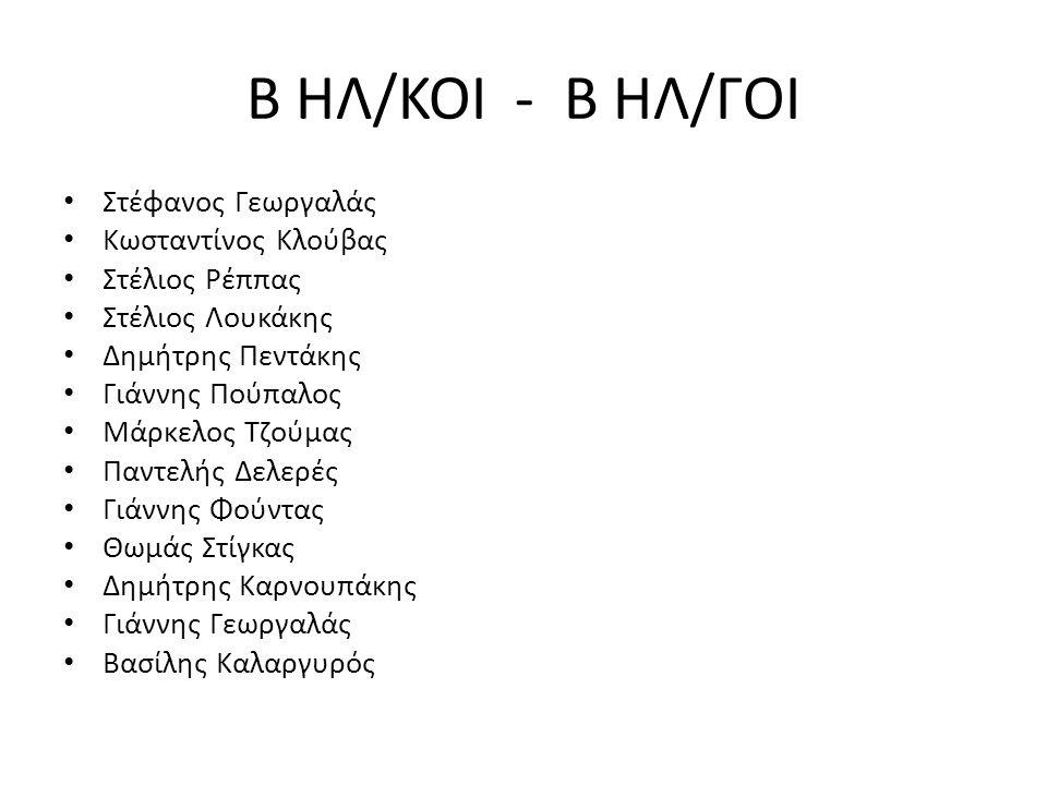 B ΗΛ/ΚΟΙ - Β ΗΛ/ΓΟΙ Στέφανος Γεωργαλάς Κωσταντίνος Κλούβας