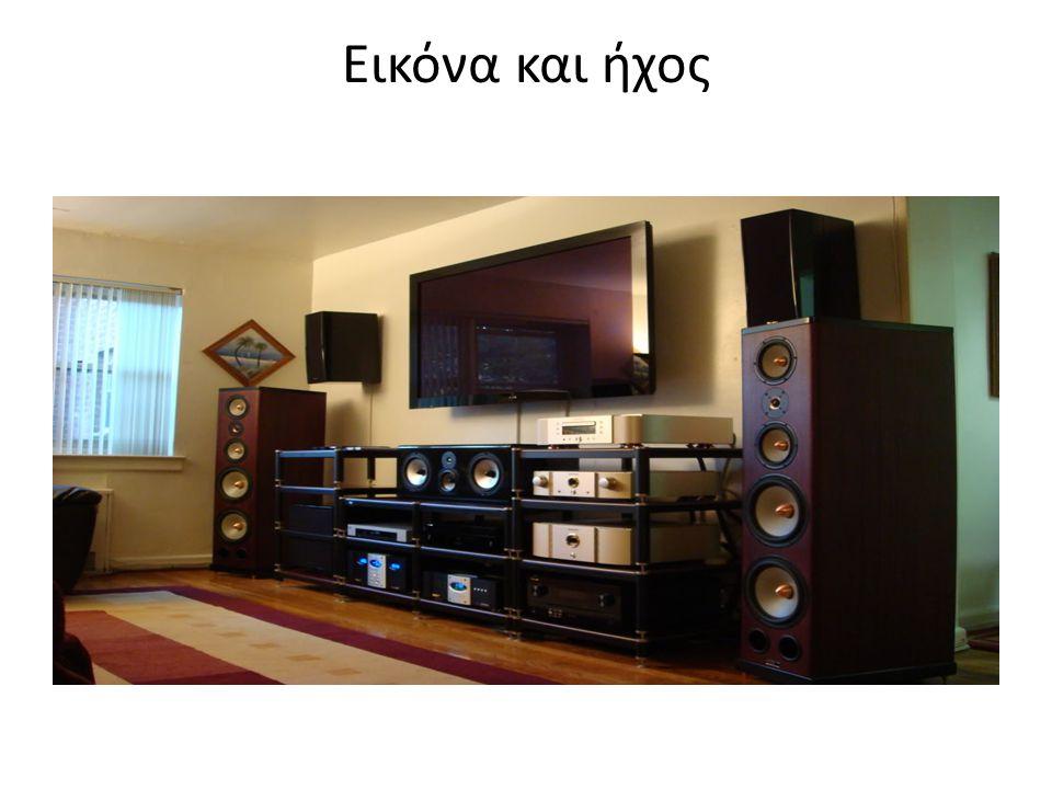 Εικόνα και ήχος