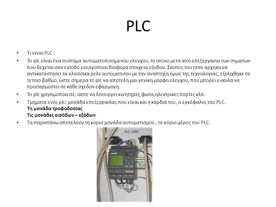PLC Τι είναι PLC :