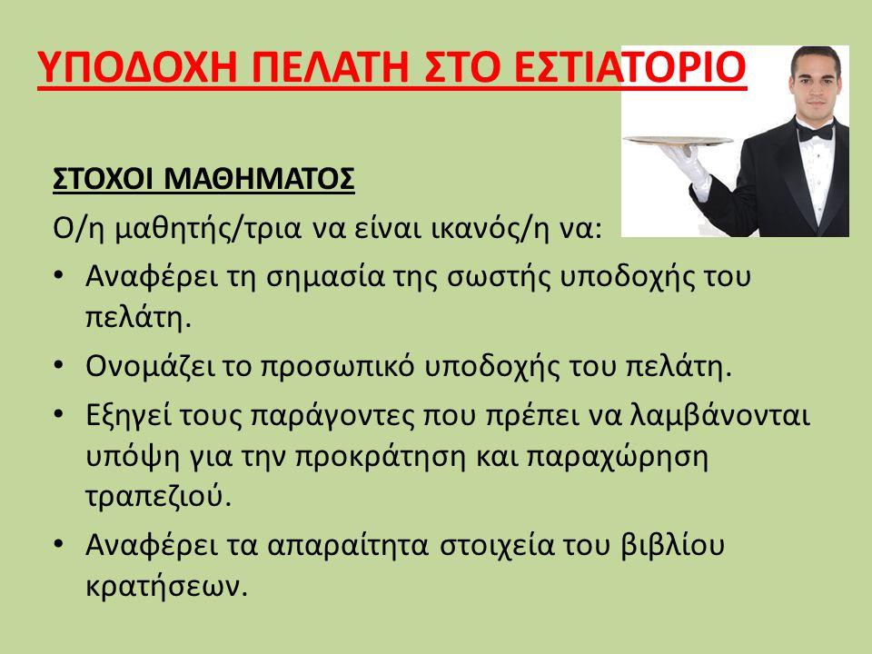 ΥΠΟΔΟΧΗ ΠΕΛΑΤΗ ΣΤΟ ΕΣΤΙΑΤΟΡΙΟ