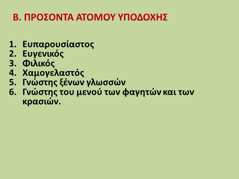 B. ΠΡΟΣΟΝΤΑ ΑΤΟΜΟΥ ΥΠΟΔΟΧΗΣ