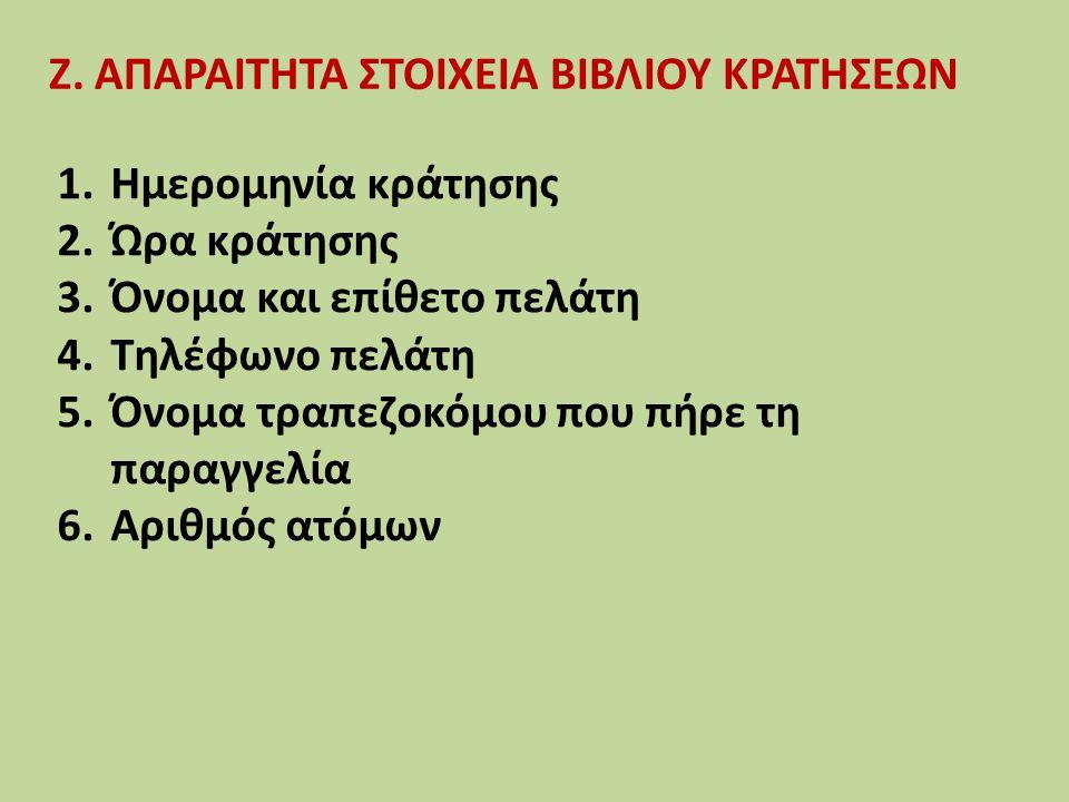 Ζ. ΑΠΑΡΑΙΤΗΤΑ ΣΤΟΙΧΕΙΑ ΒΙΒΛΙΟΥ ΚΡΑΤΗΣΕΩΝ