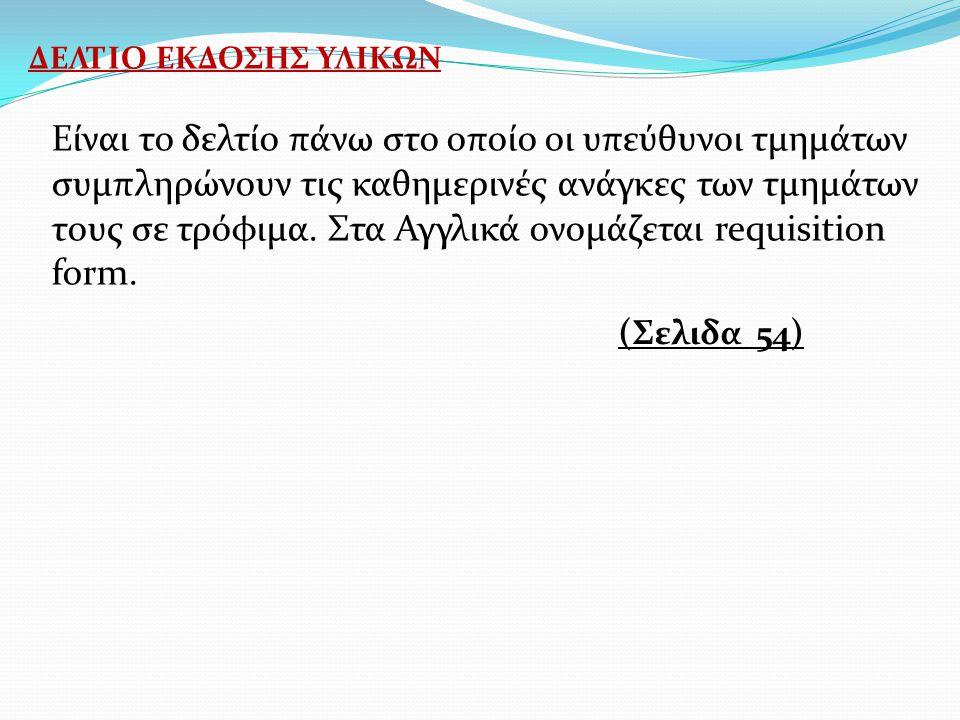 ΔΕΛΤΙΟ ΕΚΔΟΣΗΣ ΥΛΙΚΩΝ
