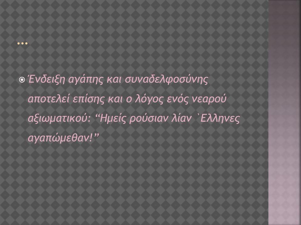 … Ένδειξη αγάπης και συναδελφοσύνης αποτελεί επίσης και ο λόγος ενός νεαρού αξιωματικού: Ημείς ρούσιαν λίαν `Ελληνες αγαπώμεθαν!