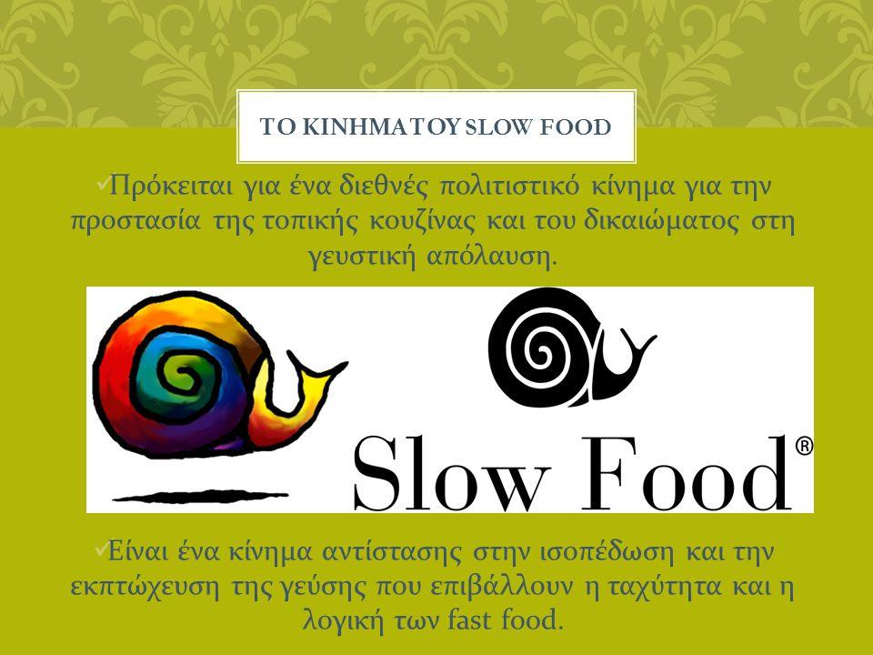 ΤΟ ΚΙΝΗΜΑ ΤΟΥ SLOW FOOD