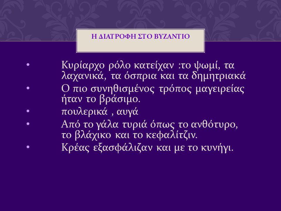 Η ΔΙΑΤΡΟΦΗ ΣΤΟ ΒΥΖΑΝΤΙΟ