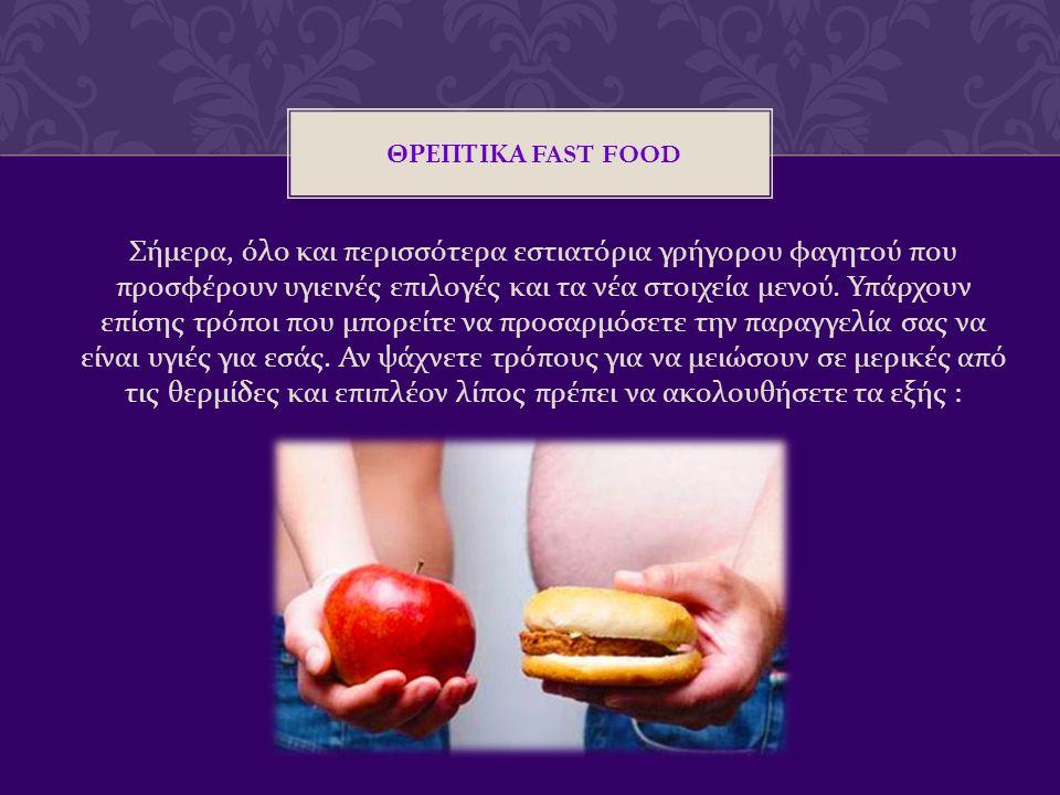 ΘΡΕΠΤΙΚΑ FAST FOOD