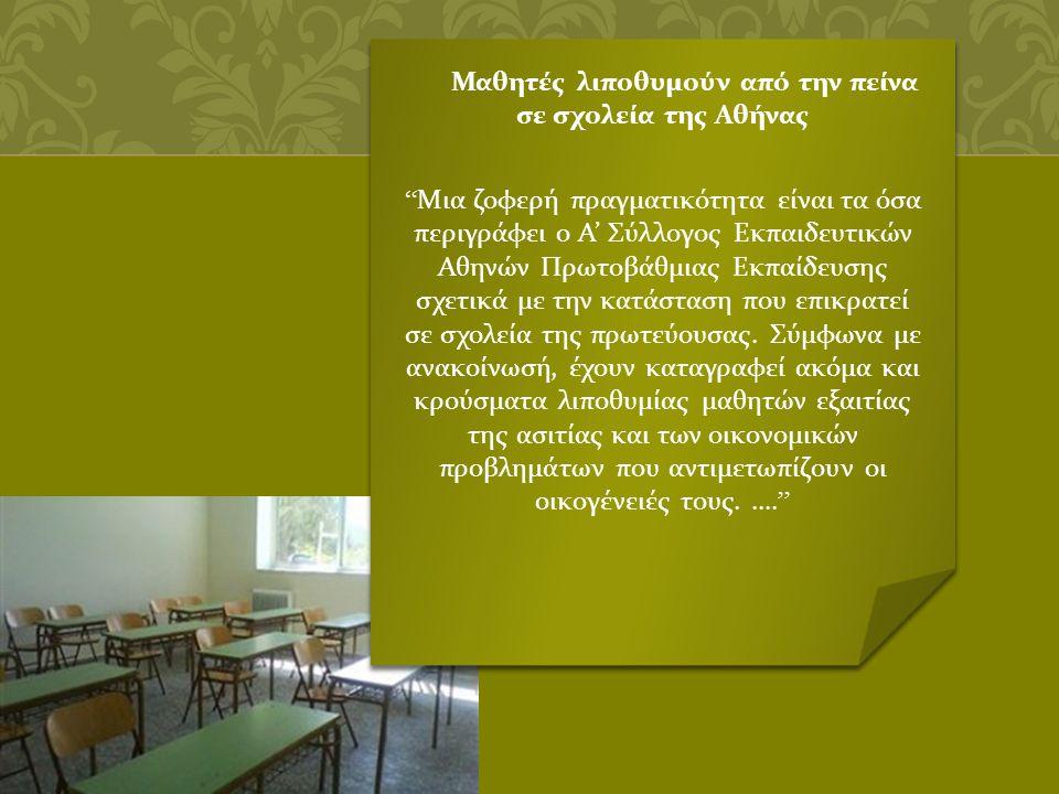 Μαθητές λιποθυμούν από την πείνα σε σχολεία της Αθήνας