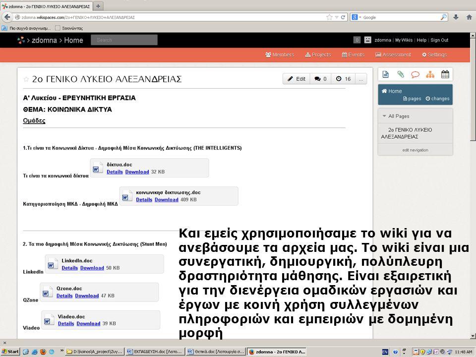 Και εμείς χρησιμοποιήσαμε το wiki για να ανεβάσουμε τα αρχεία μας