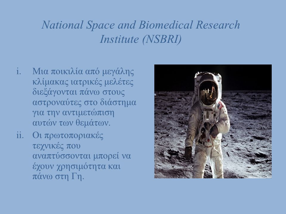 National Space and Biomedical Research Institute (NSBRI)
