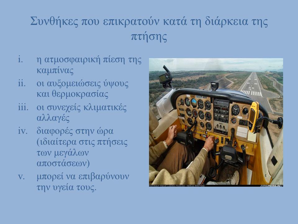 Συνθήκες που επικρατούν κατά τη διάρκεια της πτήσης