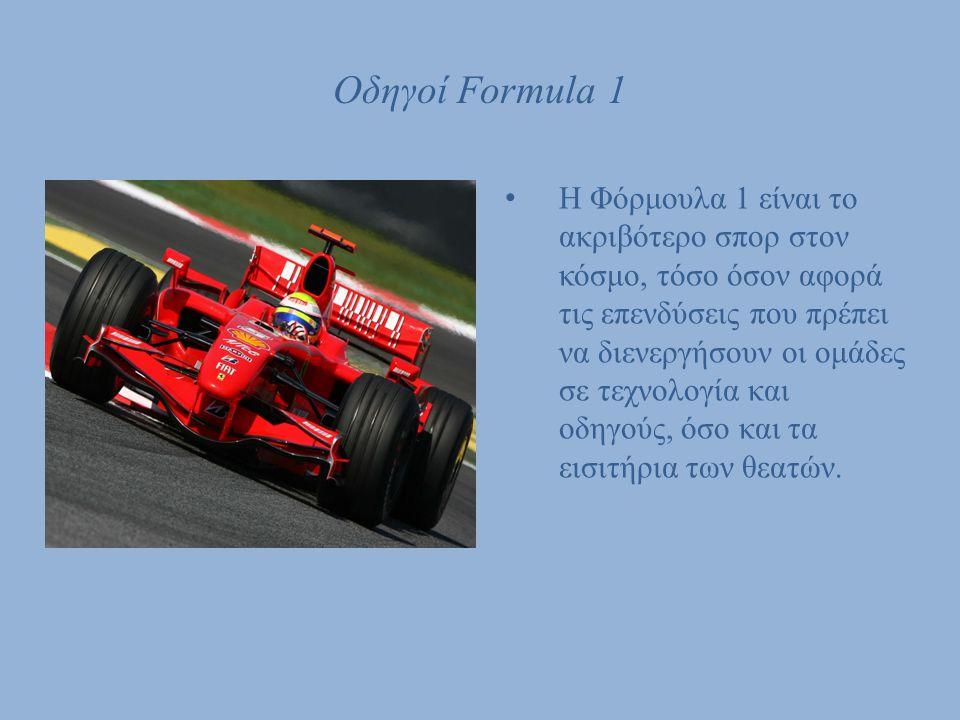 Οδηγοί Formula 1