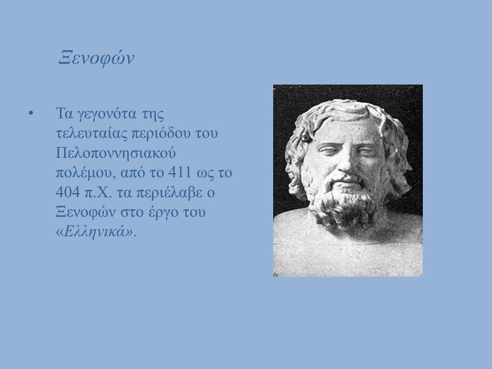 Ξενοφών Τα γεγονότα της τελευταίας περιόδου του Πελοποννησιακού πολέμου, από το 411 ως το 404 π.Χ.