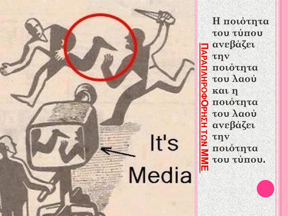 ΠαραπληροφΟρηση των ΜΜΕ