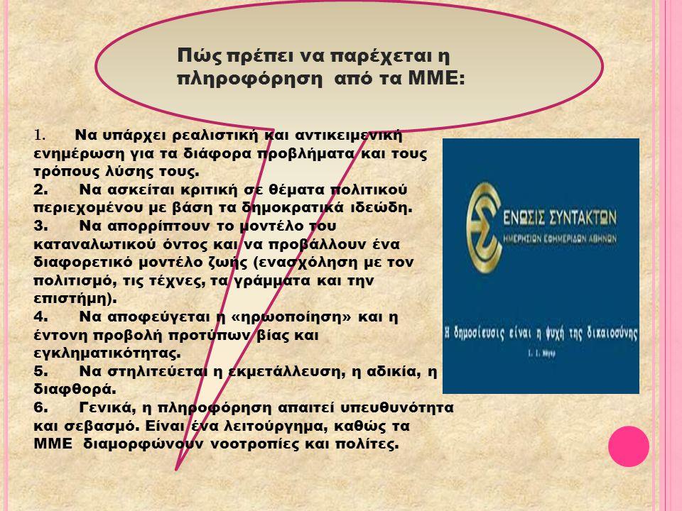 Πώς πρέπει να παρέχεται η πληροφόρηση από τα ΜΜΕ: