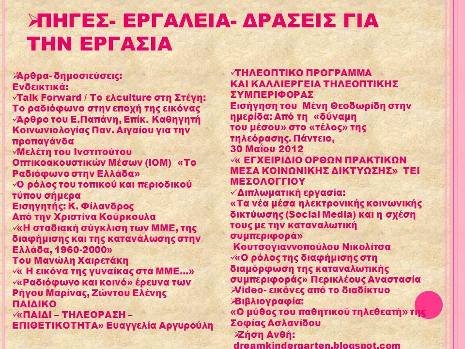 ΠΗΓΕΣ- ΕΡΓΑΛΕΙΑ- ΔΡΑΣΕΙΣ ΓΙΑ ΤΗΝ ΕΡΓΑΣΙΑ