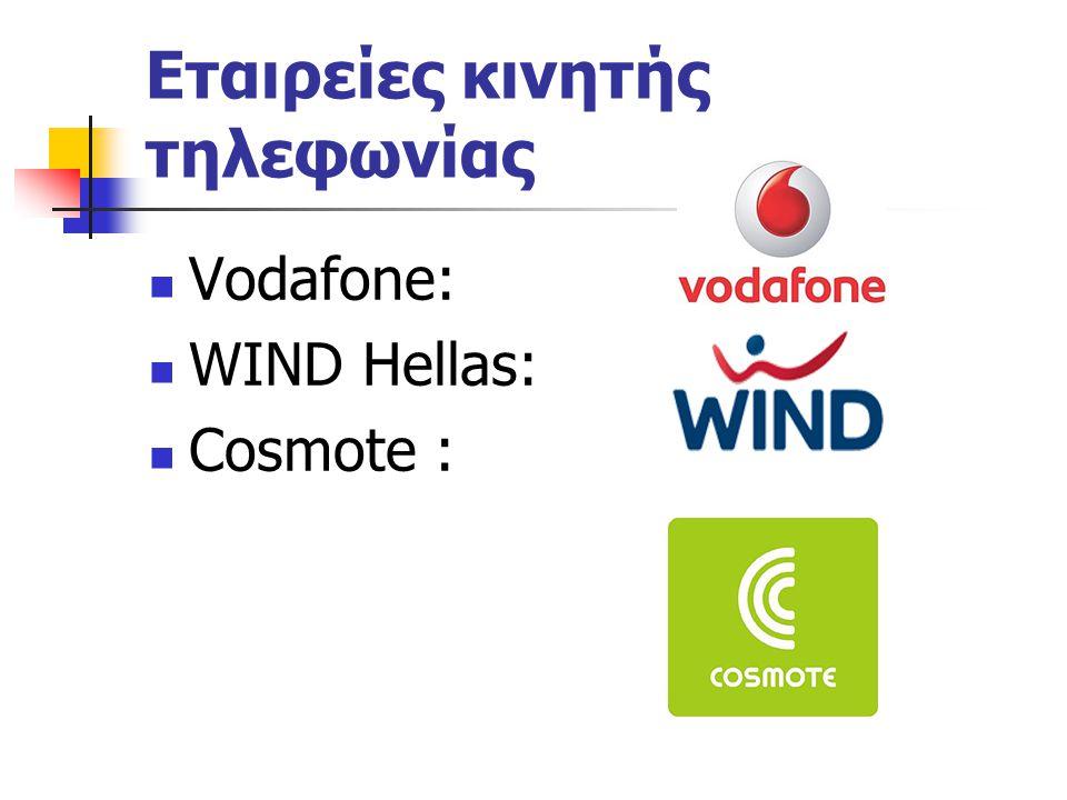 Εταιρείες κινητής τηλεφωνίας