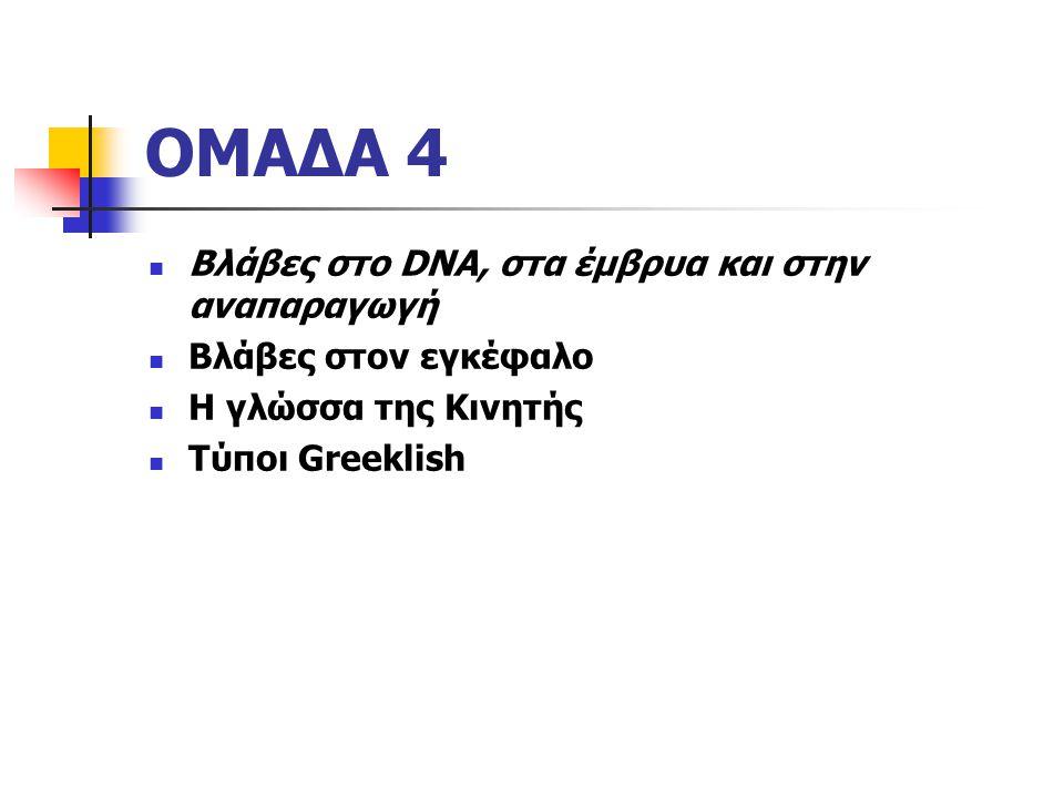 ΟΜΑΔΑ 4 Βλάβες στο DNA, στα έμβρυα και στην αναπαραγωγή