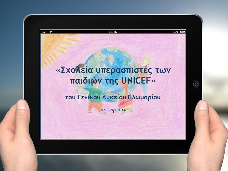«Σχολεία υπερασπιστές των παιδιών της UNICEF»