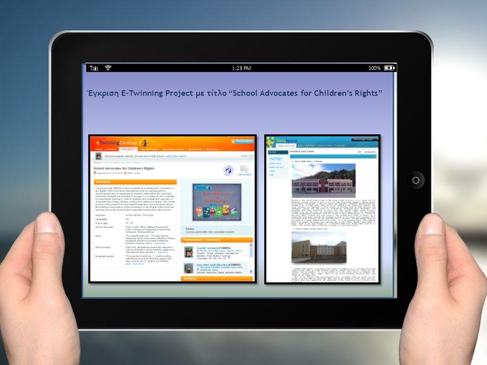 Έγκριση E-Twinning Project με τίτλο School Advocates for Children's Rights