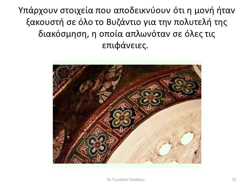 Υπάρχουν στοιχεία που αποδεικνύουν ότι η μονή ήταν ξακουστή σε όλο το Βυζάντιο για την πολυτελή της διακόσμηση, η οποία απλωνόταν σε όλες τις επιφάνειες.