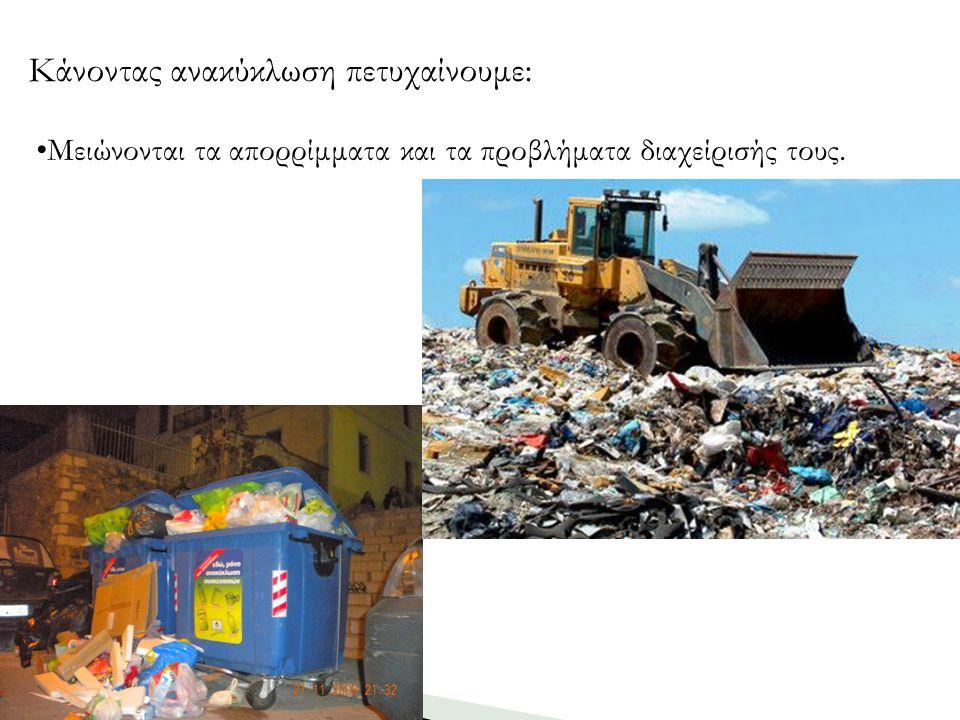 Κάνοντας ανακύκλωση πετυχαίνουμε: