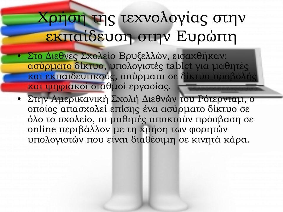 Χρήση της τεχνολογίας στην εκπαίδευση στην Ευρώπη