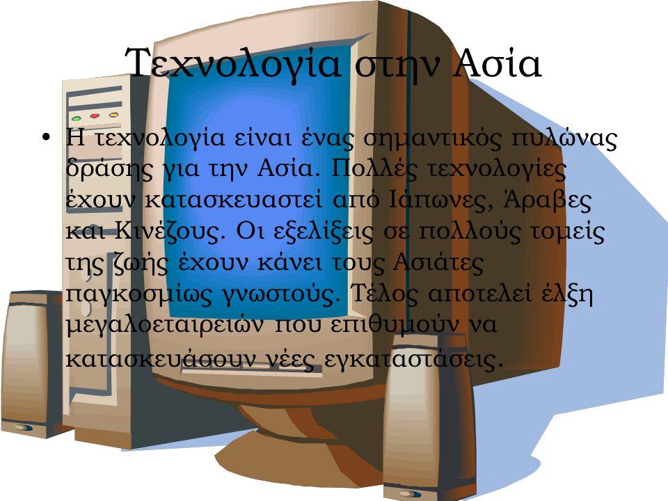 Τεχνολογία στην Ασία
