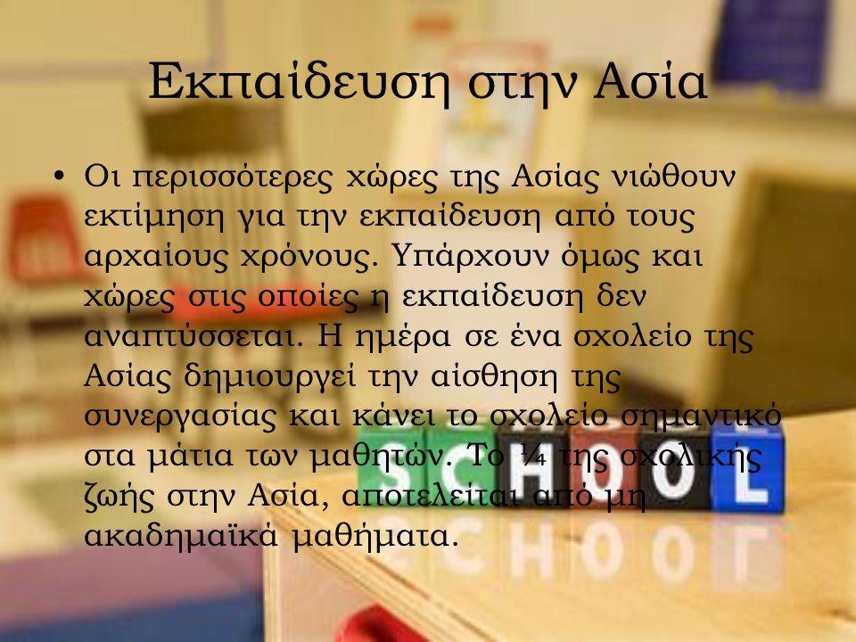Εκπαίδευση στην Ασία