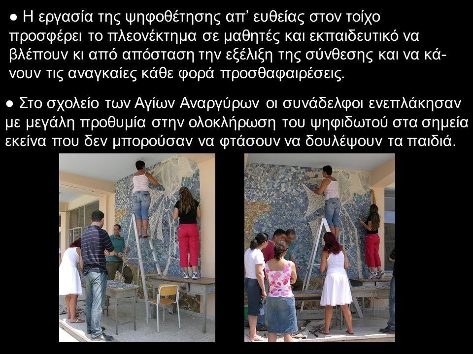 ● Η εργασία της ψηφοθέτησης απ' ευθείας στον τοίχο