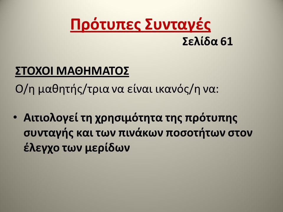 Πρότυπες Συνταγές Σελίδα 61