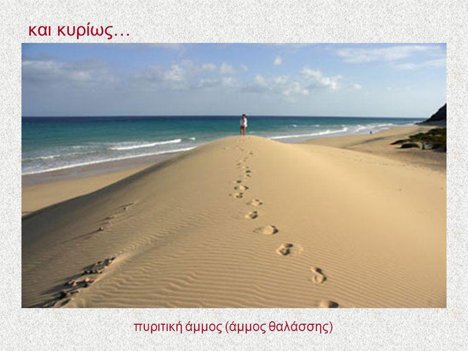και κυρίως… πυριτική άμμος (άμμος θαλάσσης)