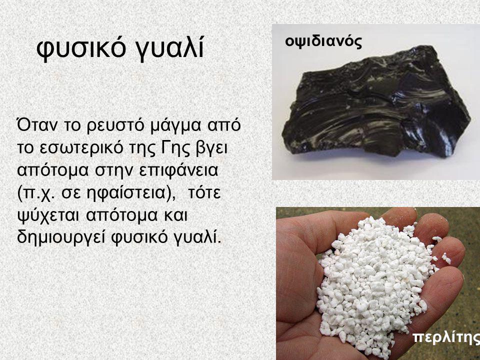 φυσικό γυαλί περλίτης. οψιδιανός.