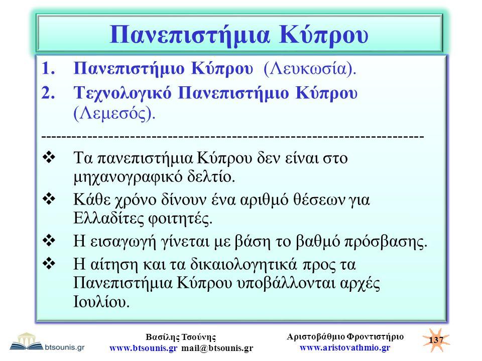 Πανεπιστήμια Κύπρου Πανεπιστήμιο Κύπρου (Λευκωσία).