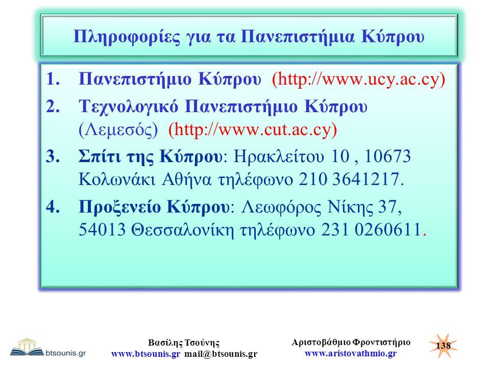Πληροφορίες για τα Πανεπιστήμια Κύπρου