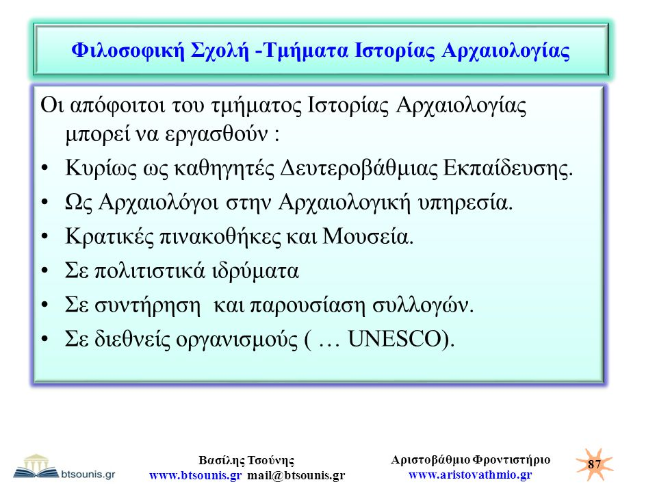 Φιλοσοφική Σχολή -Τμήματα Ιστορίας Αρχαιολογίας