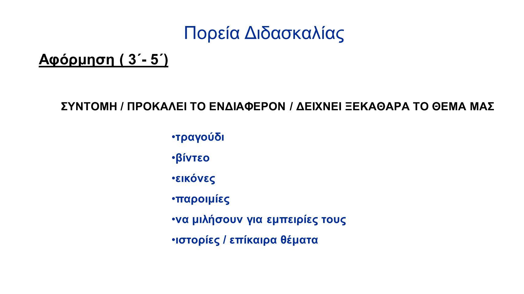 Πορεία Διδασκαλίας Αφόρμηση ( 3΄- 5΄)