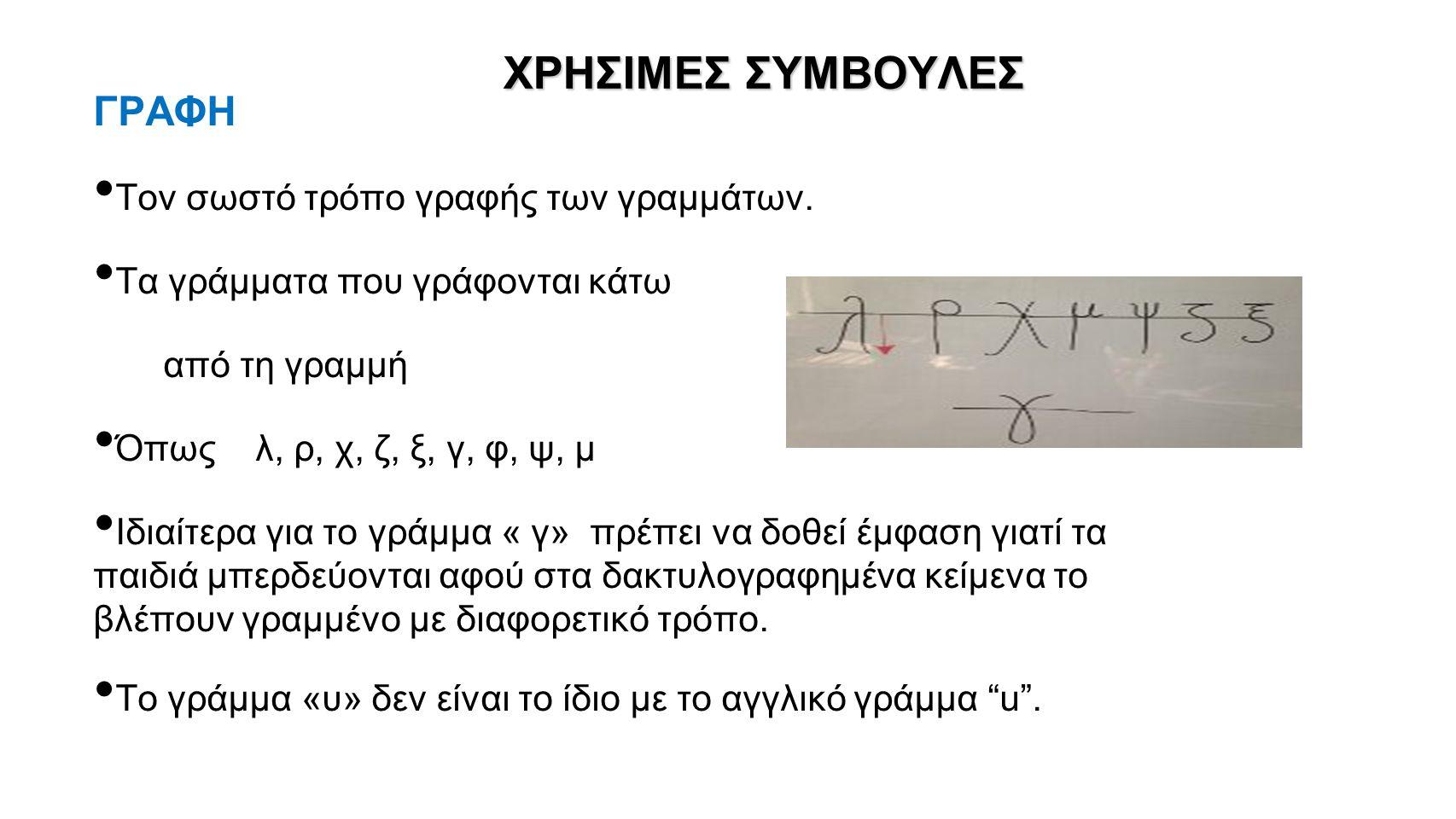 ΧΡΗΣΙΜΕΣ ΣΥΜΒΟΥΛΕΣ ΓΡΑΦΗ Τον σωστό τρόπο γραφής των γραμμάτων.
