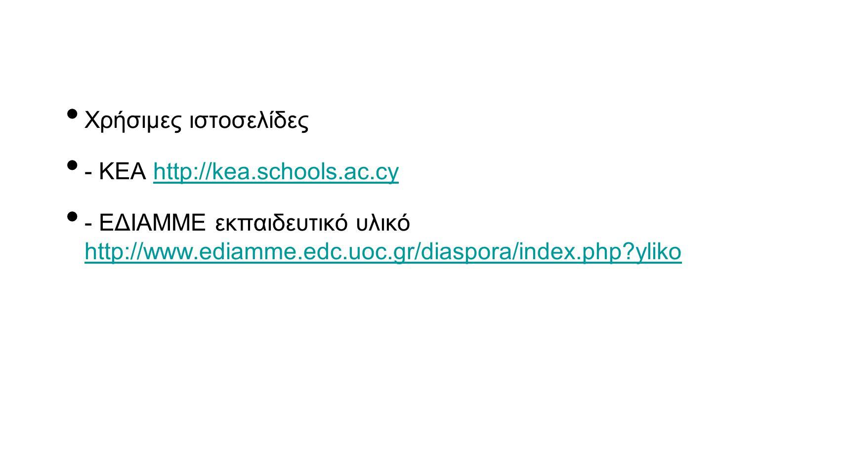 Χρήσιμες ιστοσελίδες - ΚΕΑ http://kea.schools.ac.cy.