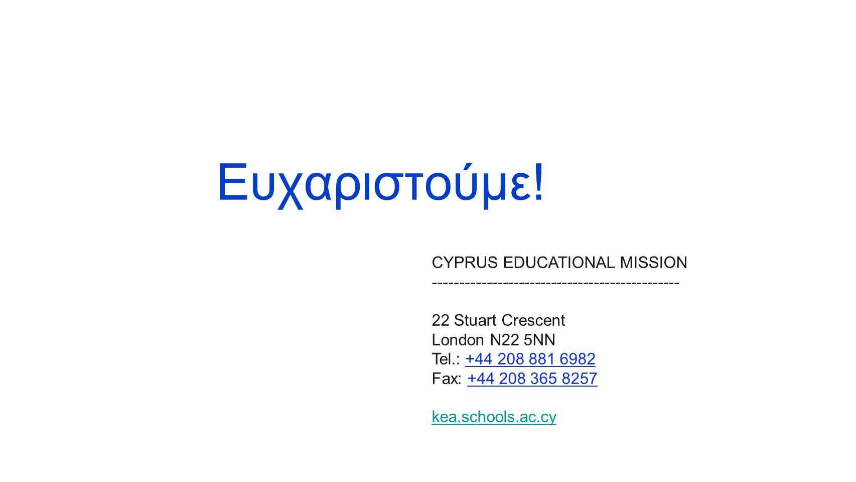 Ευχαριστούμε! CYPRUS EDUCATIONAL MISSION