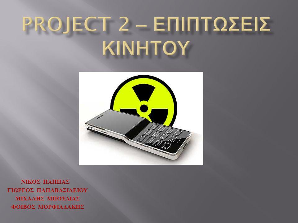 Project 2 – Επιπτωσεισ κινητου