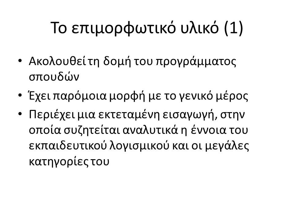 Το επιμορφωτικό υλικό (1)
