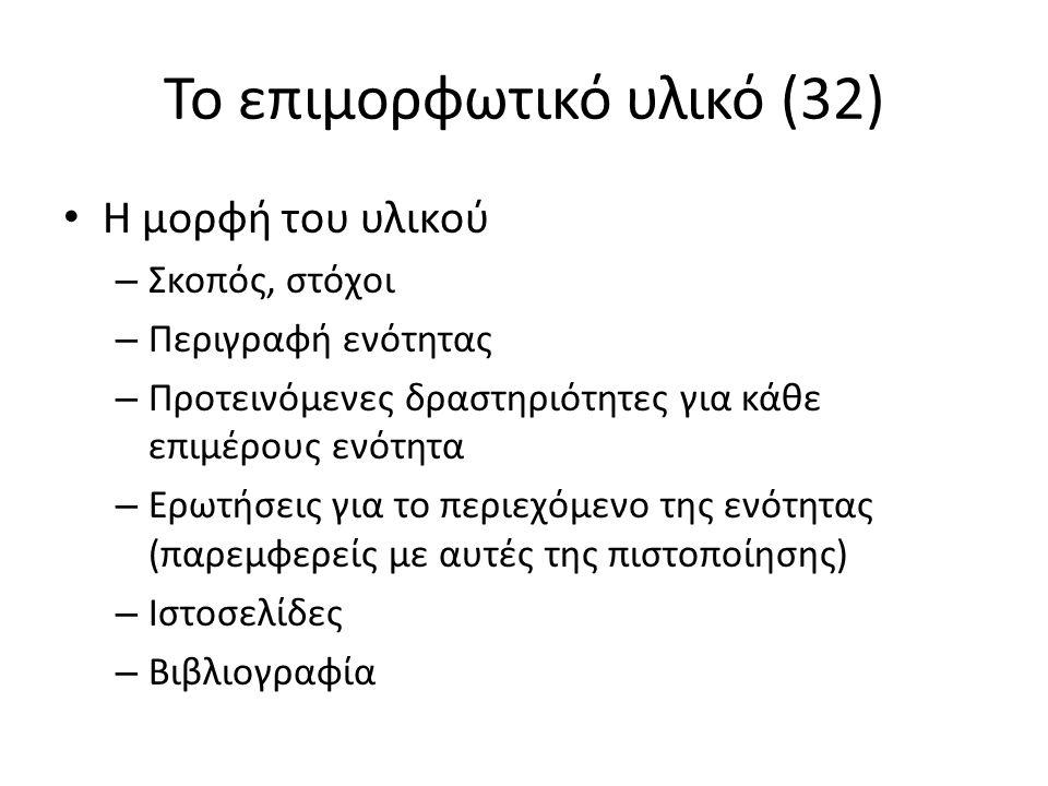 Το επιμορφωτικό υλικό (32)