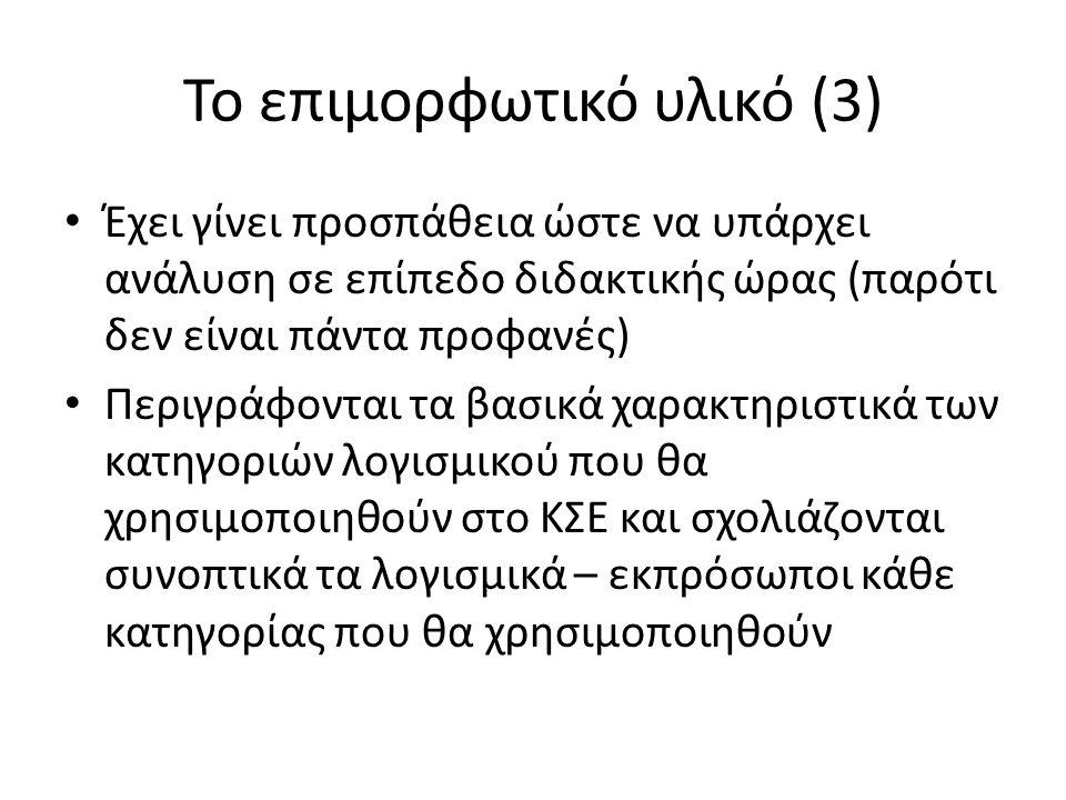 Το επιμορφωτικό υλικό (3)