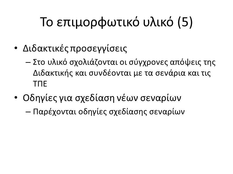 Το επιμορφωτικό υλικό (5)